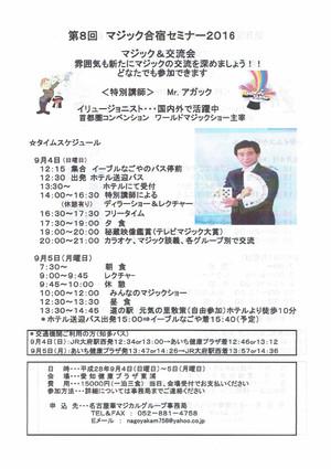 Majikku2016001_1