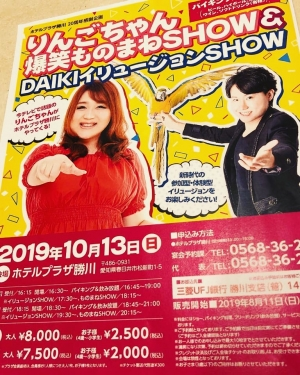 Daikishow