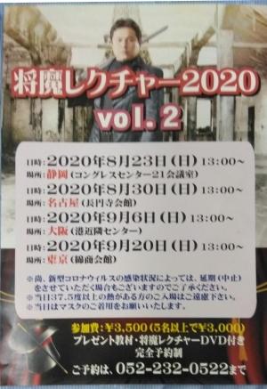 2020_07_10-20_30-office-lens